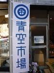青空市場の「のぼり」